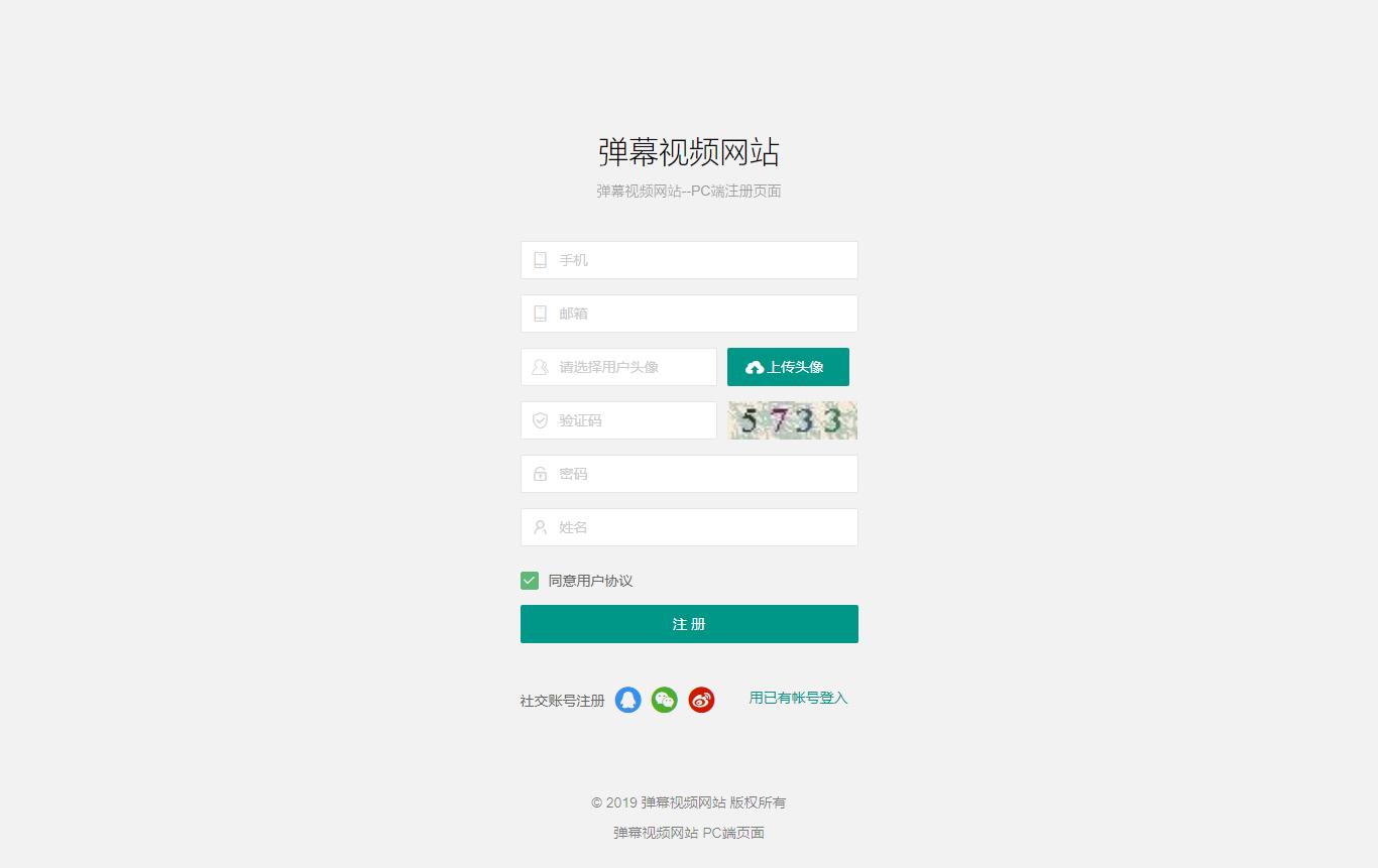 用户注册信息填写页面