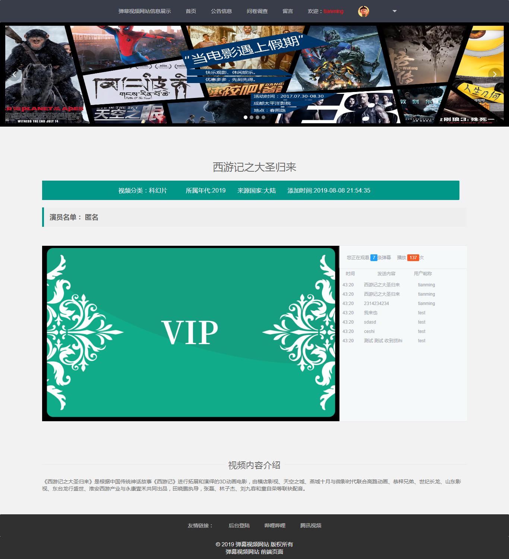 非VIP用户不能查看VIP视频详情