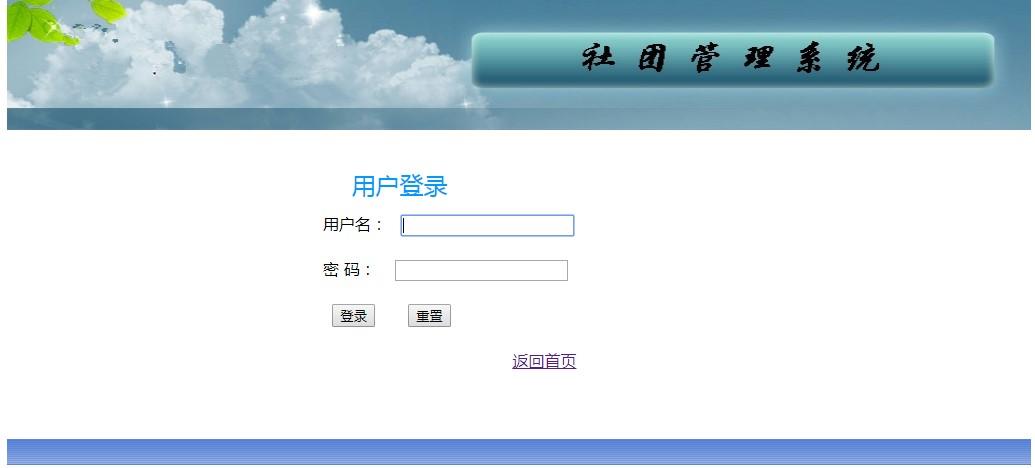 普通用户登录