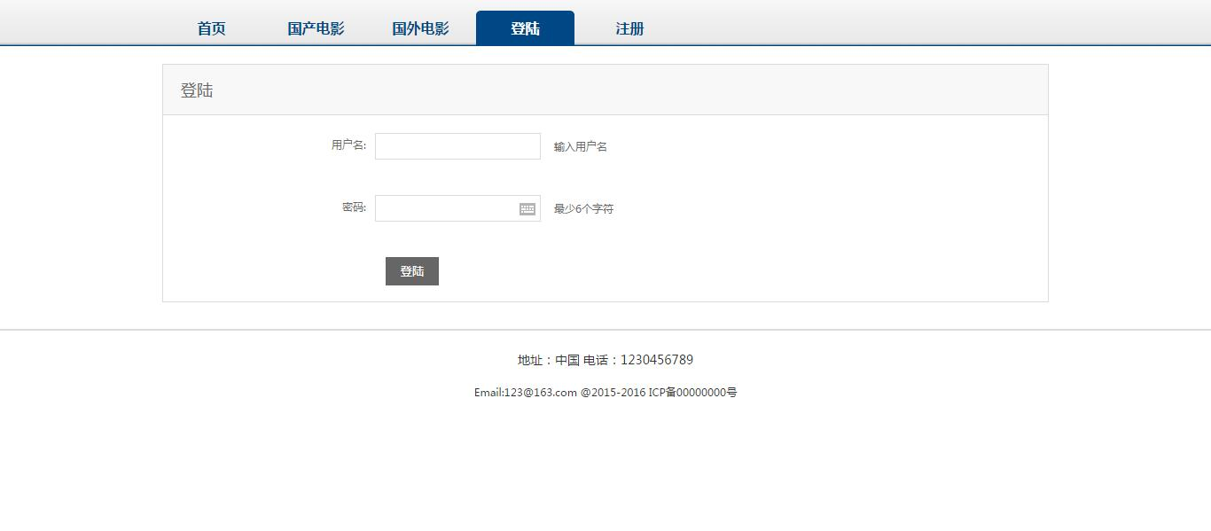 前台用户登录页面