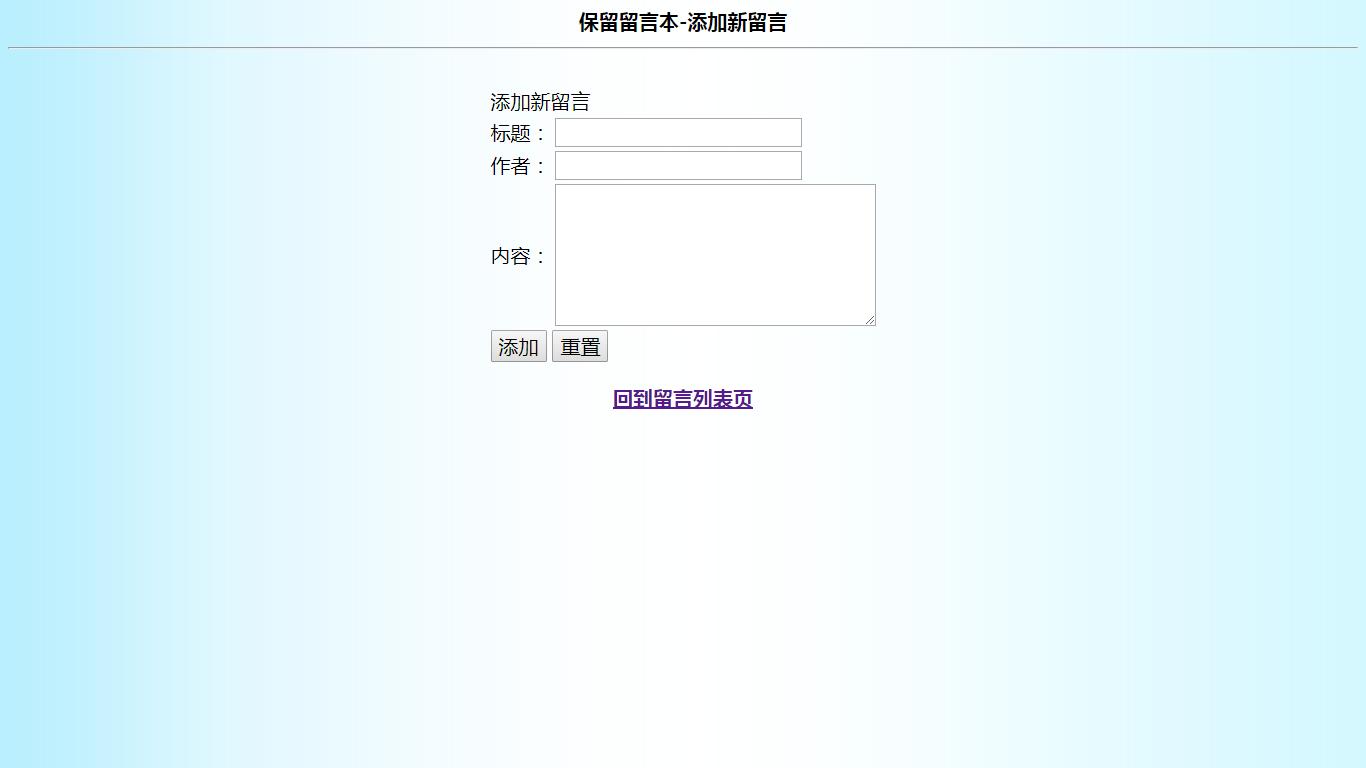 用户留言页面