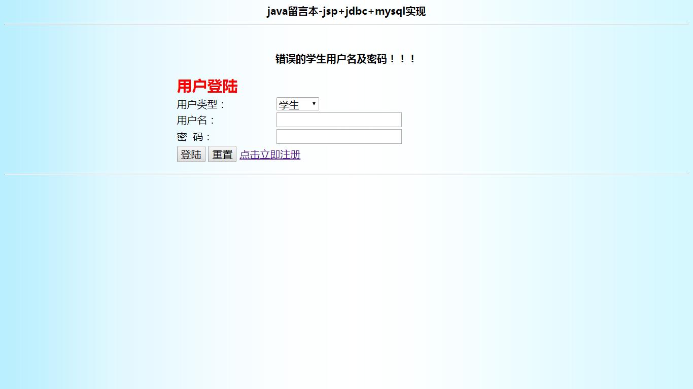 学生登录错误信息提示页面