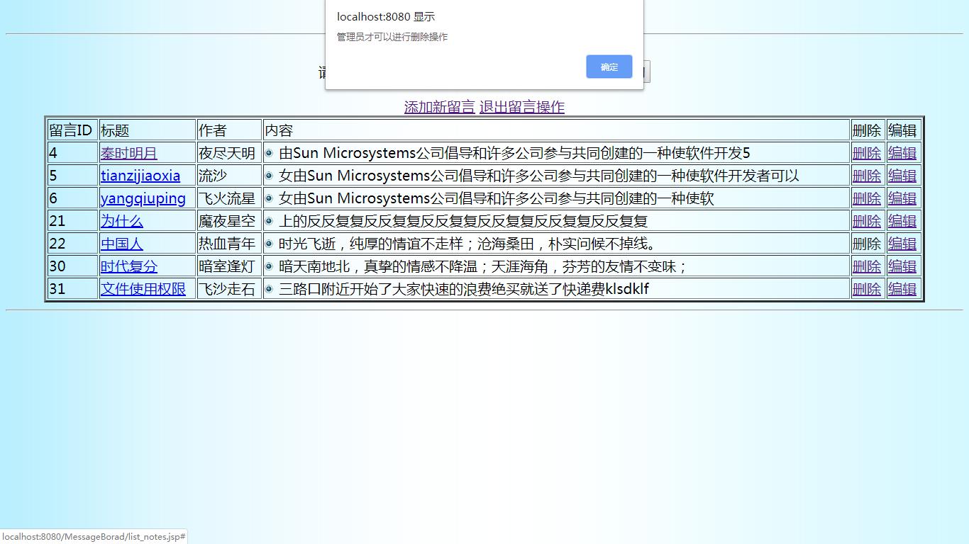 用户删除留言失败提示页面
